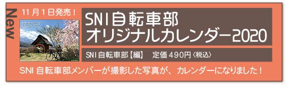 『SNI自転車部オリジナルカレンダー2020』