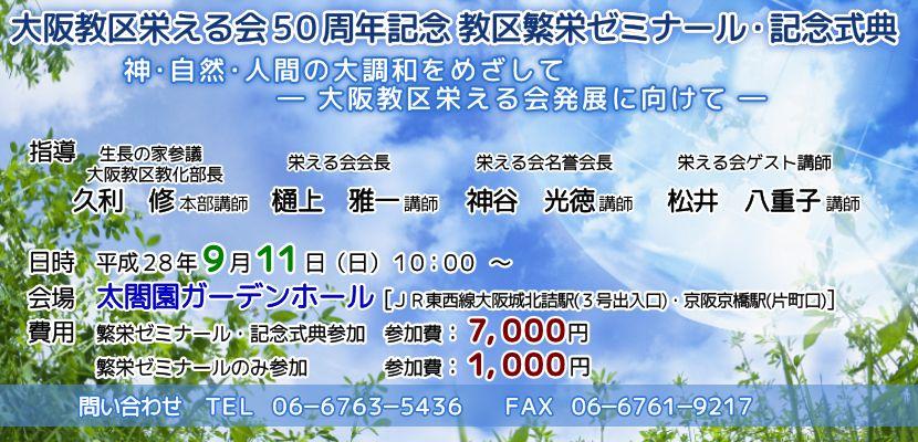 生長の家 大阪教化部 栄える会 平成28年7月